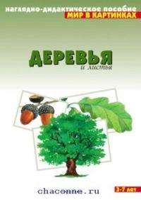 Деревья и листья. Наглядно-дидактическое пособие